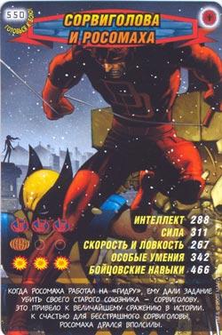 Человек паук Герои и злодеи - Сорвиголова и Росомаха. Карточка№550