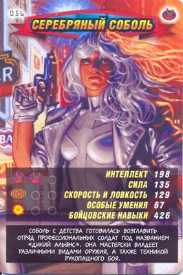 Человек паук Герои и злодеи - Серебряный соболь. Карточка№56