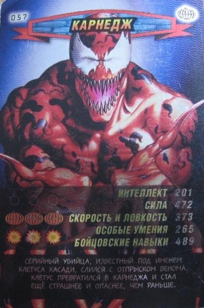 Человек паук Герои и злодеи - Карнедж. Карточка№57