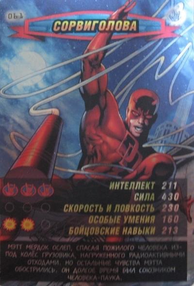 Человек паук Герои и злодеи - Сорвиголова. Карточка№61