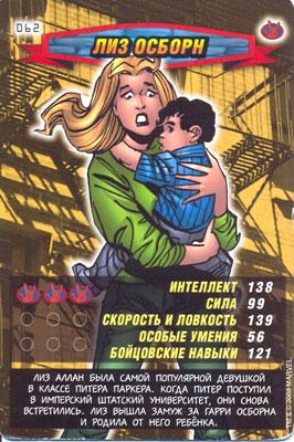 Человек паук Герои и злодеи - Лиз Осборн. Карточка№62