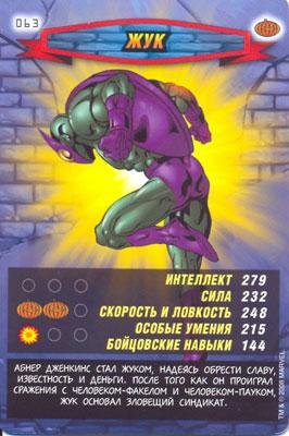 Человек паук Герои и злодеи - Жук. Карточка№63