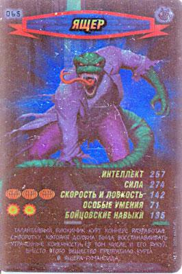 Человек паук Герои и злодеи - Ящер. Карточка№65