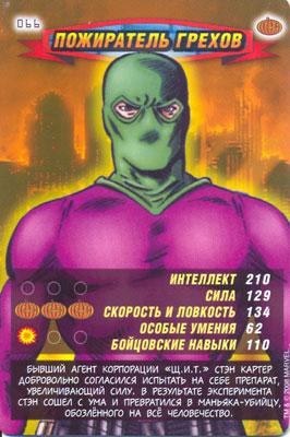 Человек паук Герои и злодеи - Пожиратель грехов. Карточка№66