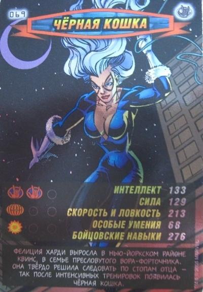 Человек паук Герои и злодеи - Черная Кошка. Карточка№69