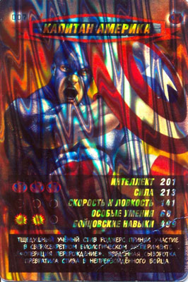 Человек паук Герои и злодеи - Капитан Америка. Карточка№7