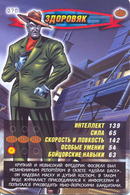 Человек паук Герои и злодеи - Здоровяк. Карточка№70
