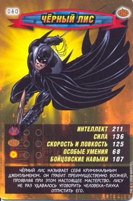 Человек паук Герои и злодеи - Черный лис. Карточка№80