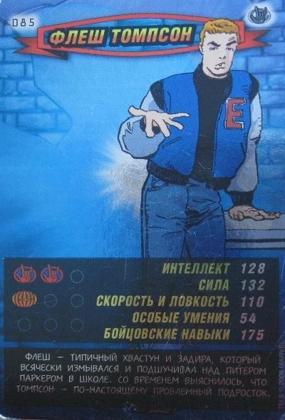 Человек паук Герои и злодеи - Флэш Томпсон. Карточка№85