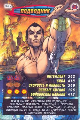 Человек паук Герои и злодеи - Подводник. Карточка№86