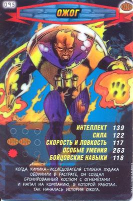 Человек паук Герои и злодеи - Ожог. Карточка№95