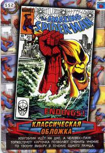 Человек паук Герои и злодеи 3 - ENDINGS!. Карточка№552