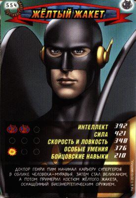Человек паук Герои и злодеи 3 - Желтый жакет. Карточка№554