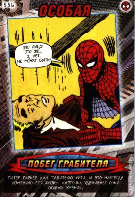 Человек паук Герои и злодеи 3 - Побег грабителя. Карточка№556