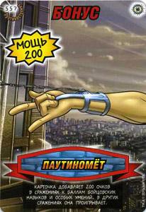 Человек паук Герои и злодеи 3 - Паутиномет. Карточка№557