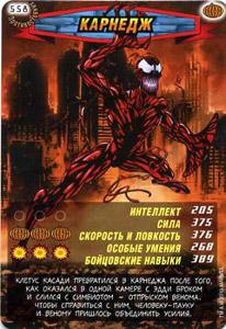 Человек паук Герои и злодеи 3 - Карнедж. Карточка№558