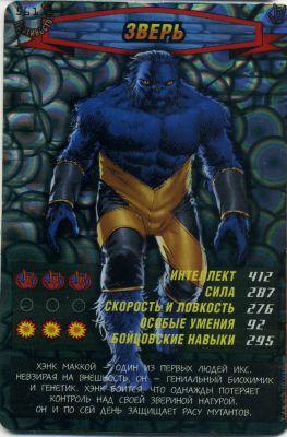 Человек паук Герои и злодеи 3 - Зверь. Карточка№561