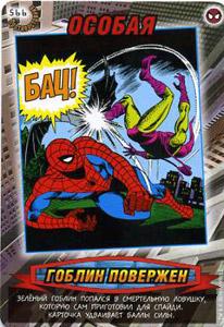Человек паук Герои и злодеи 3 - Гоблин повержен. Карточка№566