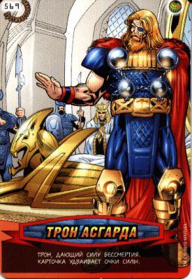 Человек паук Герои и злодеи 3 - Трон асгарда. Карточка№569