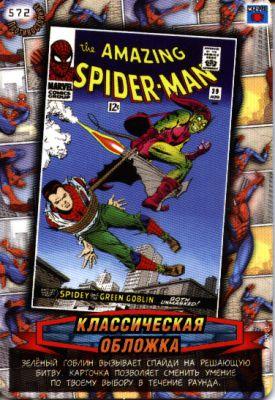 Человек паук Герои и злодеи 3 - SPIDEY GREEN GOBLIN. Карточка№572
