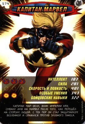 Человек паук Герои и злодеи 3 - Капитан Марвел. Карточка№574