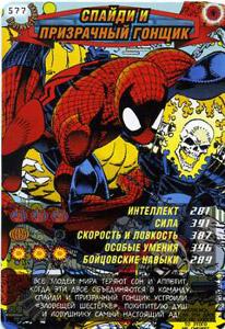 Человек паук Герои и злодеи 3 - Спайди и Призрачный гонщик. Карточка№577