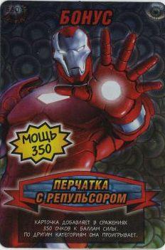 Человек паук Герои и злодеи 3 - Перчатка с репульсором. Карточка№580