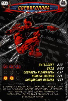 Человек паук Герои и злодеи 3 - Сорвиголова. Карточка№584