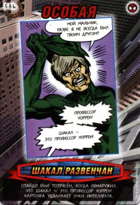 Человек паук Герои и злодеи 3 - Шакал развенчан. Карточка№586