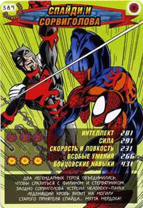 Человек паук Герои и злодеи 3 - Спайди и Сорвиголова. Карточка№589