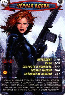 Человек паук Герои и злодеи 3 - Чёрная вдова. Карточка№591