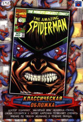 Человек паук Герои и злодеи 3 - DeFALCO. Карточка№592