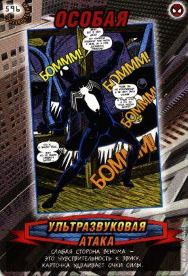 Человек паук Герои и злодеи 3 - Ультразвуковая атака. Карточка№596