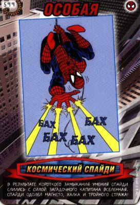 Человек паук Герои и злодеи 3 - Космический спайди. Карточка№599