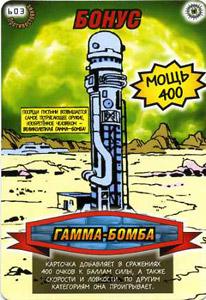 Человек паук Герои и злодеи 3 - Гамма-бомба. Карточка№603