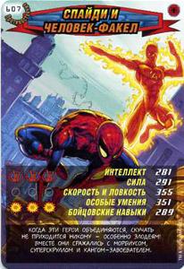 Человек паук Герои и злодеи 3 - Спайди и человек-факел. Карточка№607