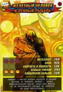 Человек паук Герои и злодеи 3 - железный человек и лунный рыцарь. Карточка№619