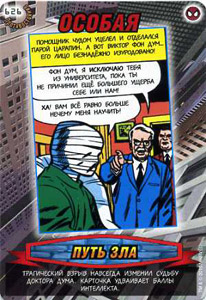 Человек паук Герои и злодеи 3 - Путь зла. Карточка№626