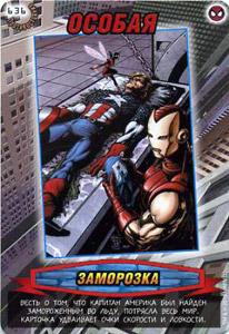 Человек паук Герои и злодеи 3 - Заморозка. Карточка№636