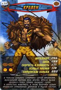 Человек паук Герои и злодеи 3 - Кравен. Карточка№638