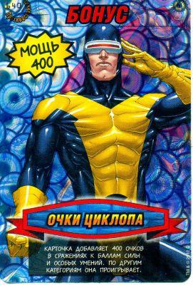 Человек паук Герои и злодеи 3 - Очки циклопа. Карточка№640