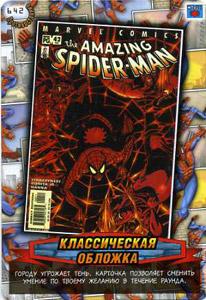 Человек паук Герои и злодеи 3 - AMAZING SPIDER-MAN #483. Карточка№642