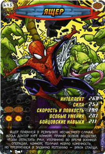 Человек паук Герои и злодеи 3 - Ящер. Карточка№645