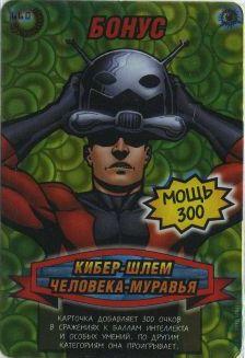 Человек паук Герои и злодеи 3 - Кибер-Шлем Человека-Муравья. Карточка№660