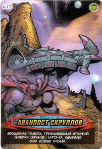 Человек паук Герои и злодеи 3 - Аванпост Скруллов. Карточка№677