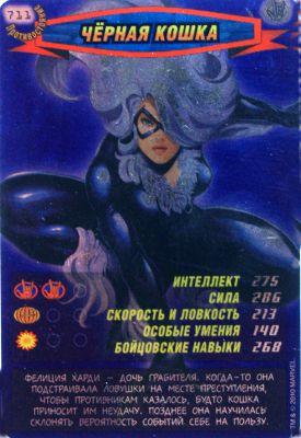 Человек паук Герои и злодеи 3 - Черная кошка. Карточка№711