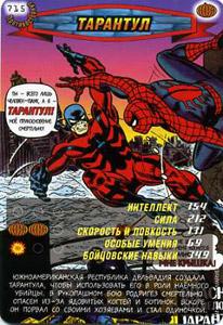 Человек паук Герои и злодеи 3 - Тарантул. Карточка№715