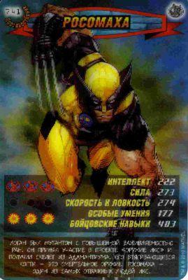 Человек паук Герои и злодеи 3 - Росомаха. Карточка№741