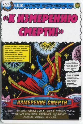 Человек паук Герои и злодеи 3 - Измерение смерти. Карточка№757