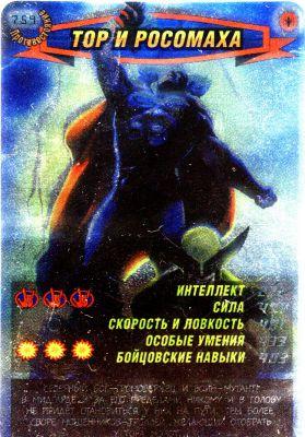 Человек паук Герои и злодеи 3 - Тор и Росомаха. Карточка№759